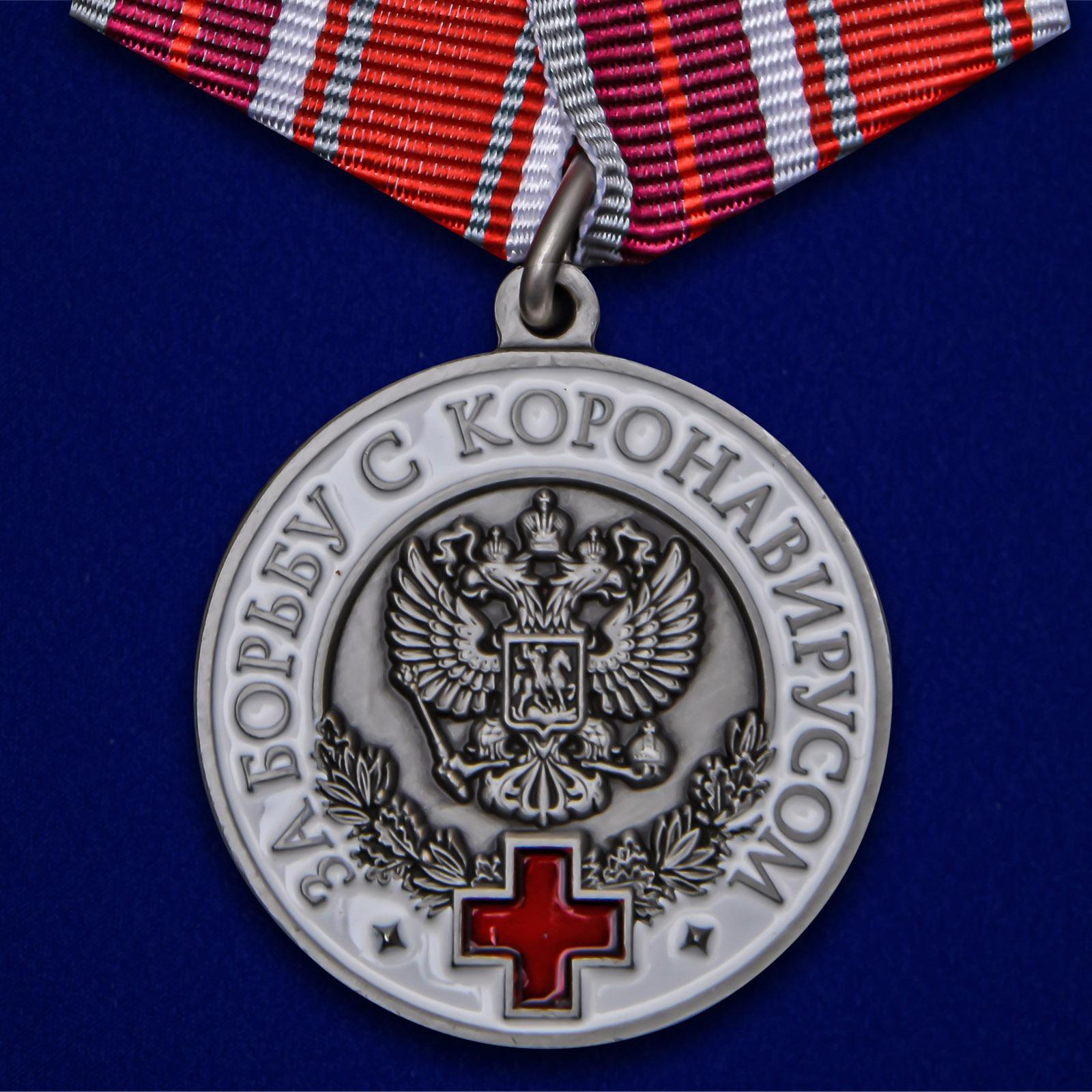 Медаль За борьбу с Ковид-19