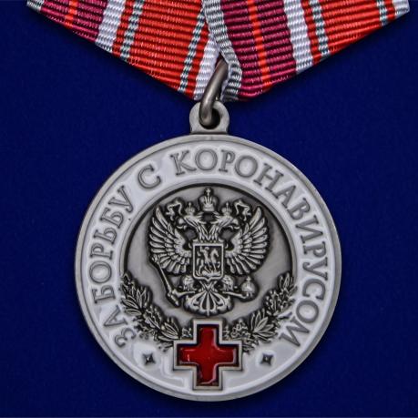 "Медаль ""За борьбу с коронавирусом"""