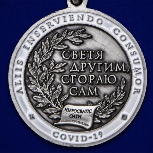 """Медаль """"За борьбу с коронавирусом"""" - высокое качество"""