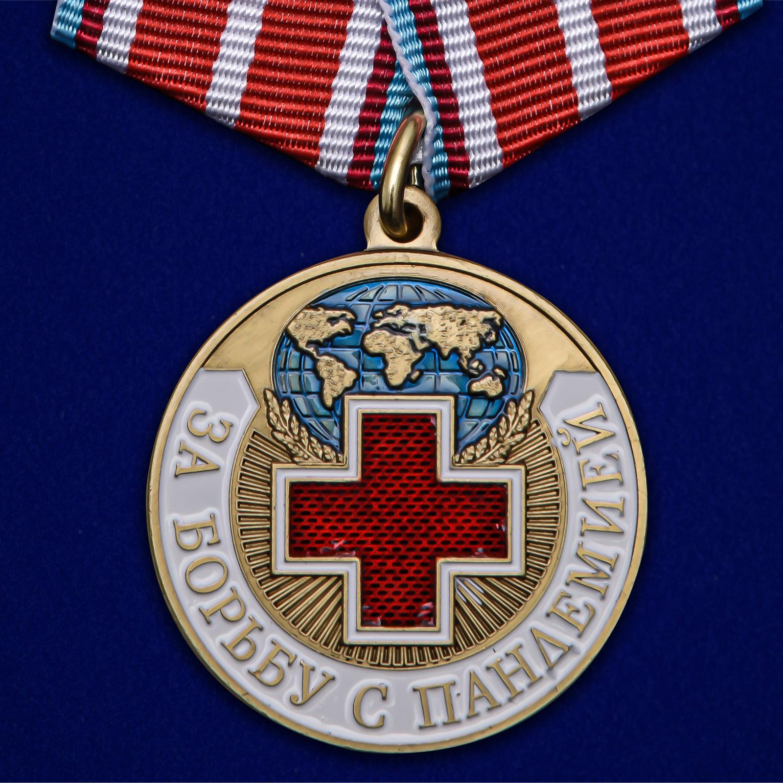 """Медаль """"За борьбу с пандемией"""""""