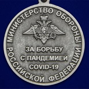 Медаль За борьбу с пандемией COVID-19 - высокое качество