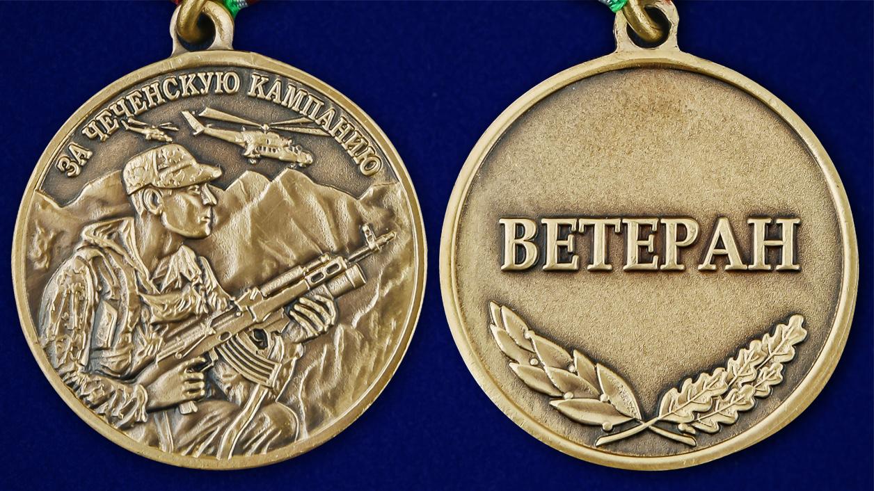 """Медаль """"За Чеченскую кампанию"""" Ветеран в футляре из флока темно-бордового цвета - аверс и реверс"""