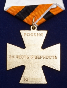 """Медаль """"За честь и верность"""" -оборотная сторона"""