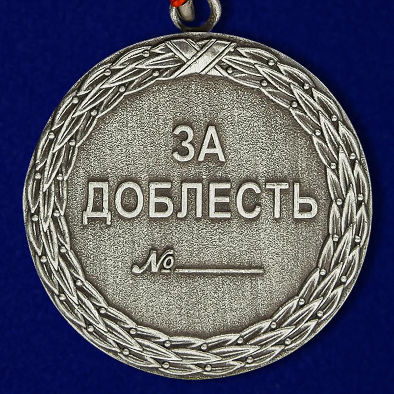 """Купить медаль """"За доблесть"""" 1 степени"""