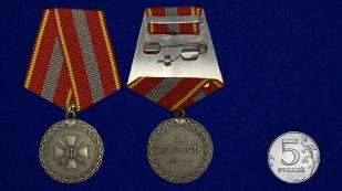 Медаль За доблесть 1 степени - сравнительный размер