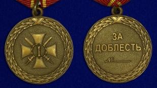 Медаль Министерства Юстиции За доблесть 2 степени - аверс и реверс