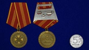 Медаль Министерства Юстиции За доблесть 2 степени - сравнительный вид