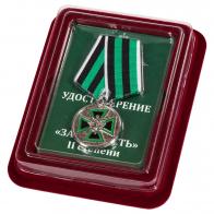 """Медаль """"За доблесть"""" ФСЖВ в бархатистом футляре из флока с прозрачной крышкой"""