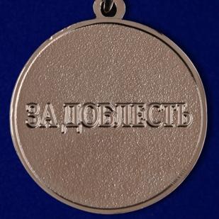 """Медаль """"За доблесть"""" ФСЖВ в бархатистом футляре из флока с прозрачной крышкой - обратная сторона"""