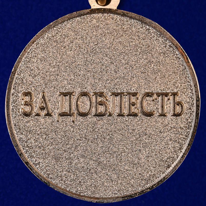 """Медаль """"За доблесть"""" ФСЖВ РФ - реверс"""
