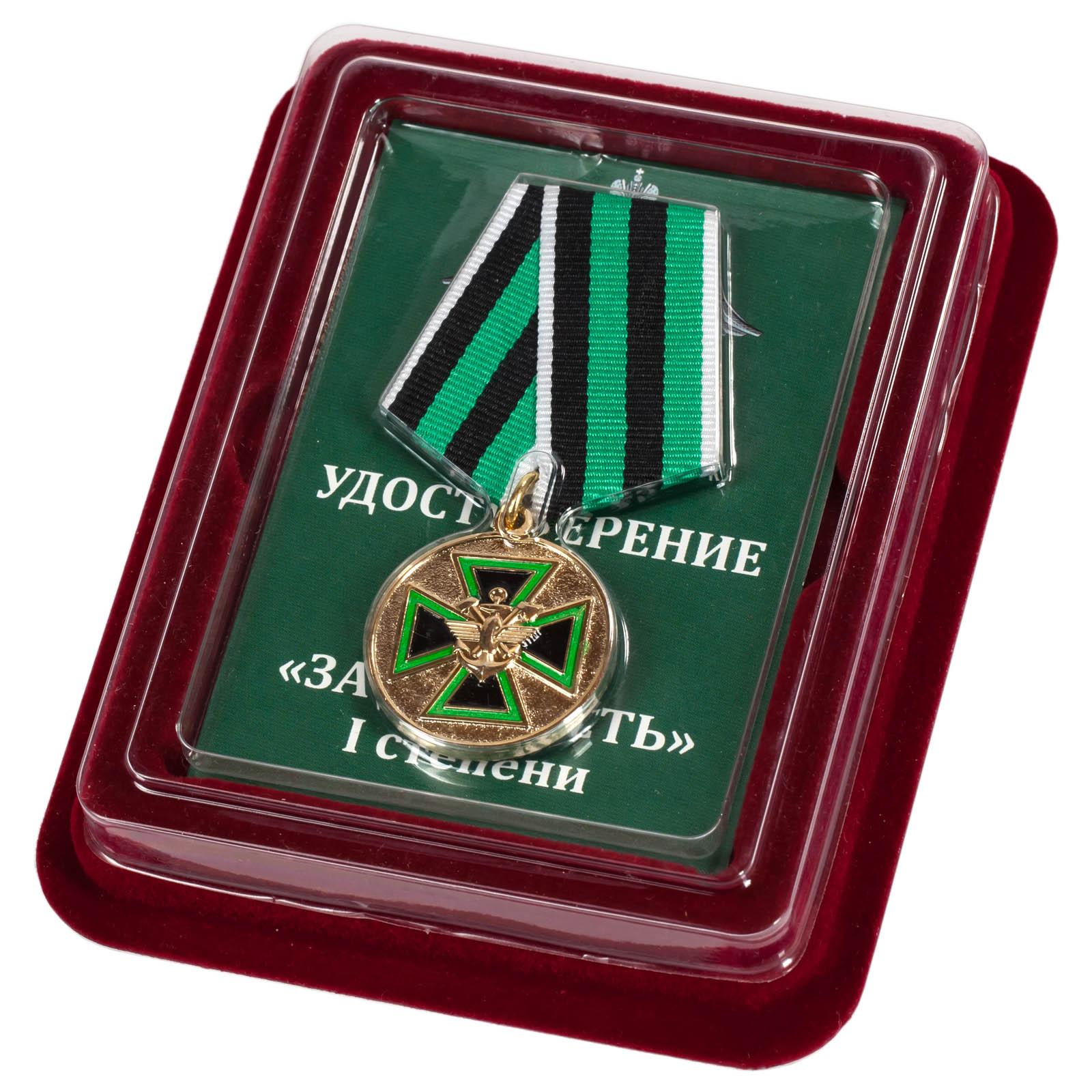 """Медаль """"За доблесть"""" ФСЖВ РФ"""