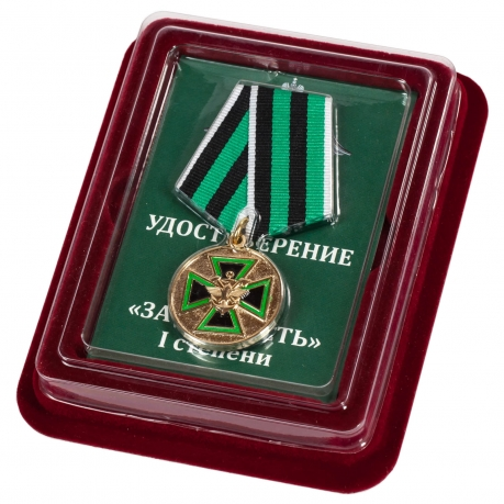 """Медаль """"За доблесть"""" ФСЖВ РФ (1 степень)"""