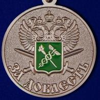 Купить ведомственные награды Российской Федерации