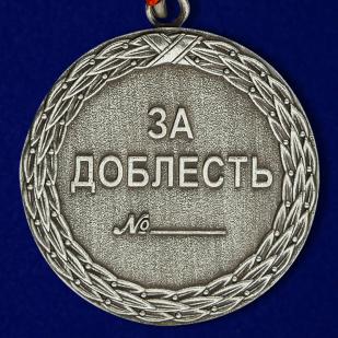 """Медаль """"За доблесть"""" Министерства Юстиции (1 степень) - реверс"""