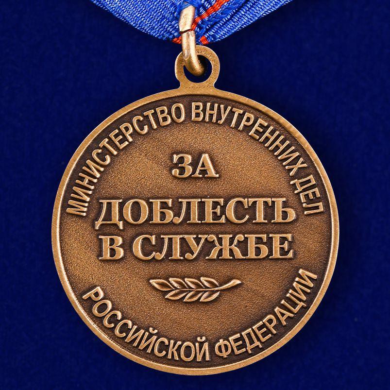 Медаль За доблесть в службе МВД - оборотная сторона