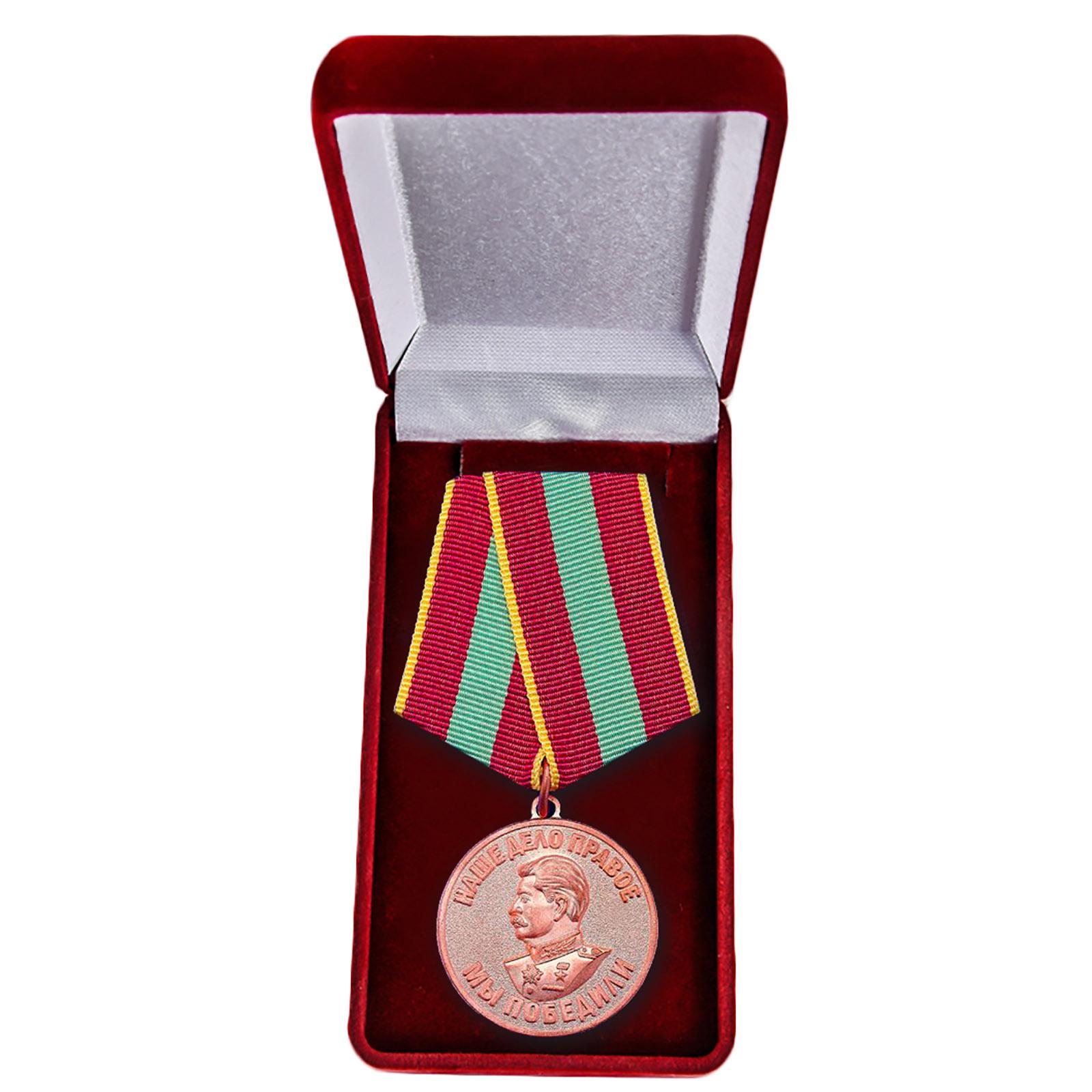 """Медаль """"За доблестный труд в Великой Отечественной войне"""" для коллекций"""