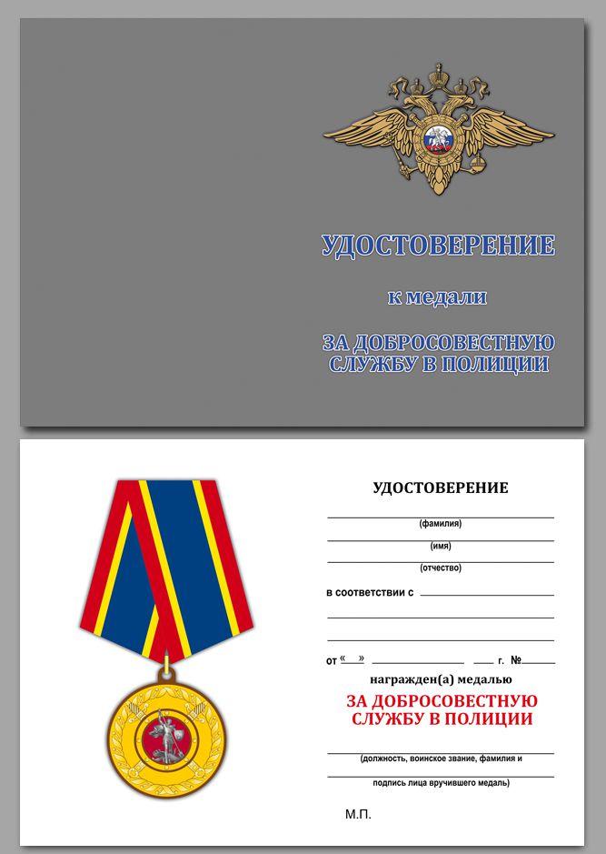 Медаль За добросовестную службу в полиции - удостоверение