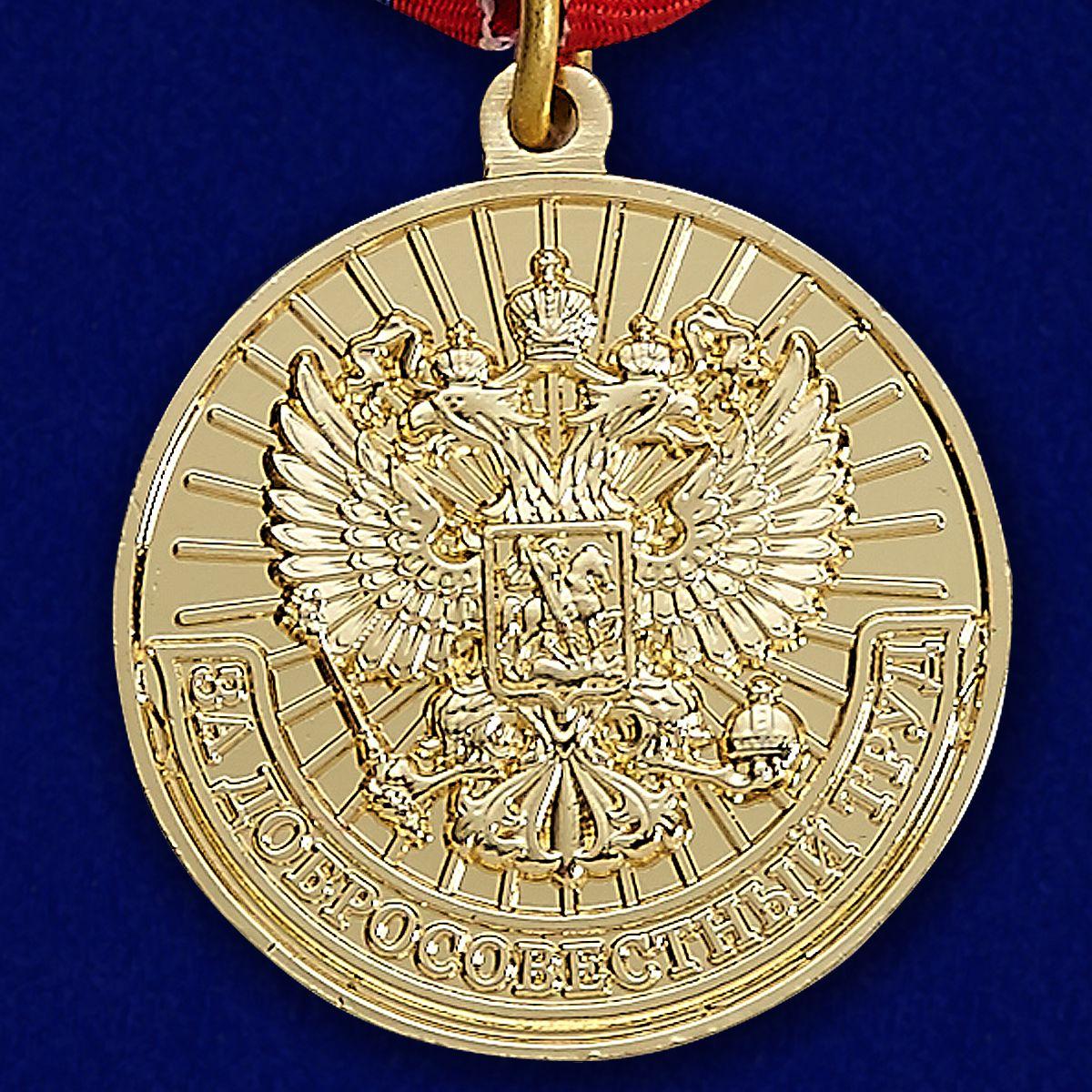 """Купить медаль """"За добросовестный труд"""" в наградном футляре"""