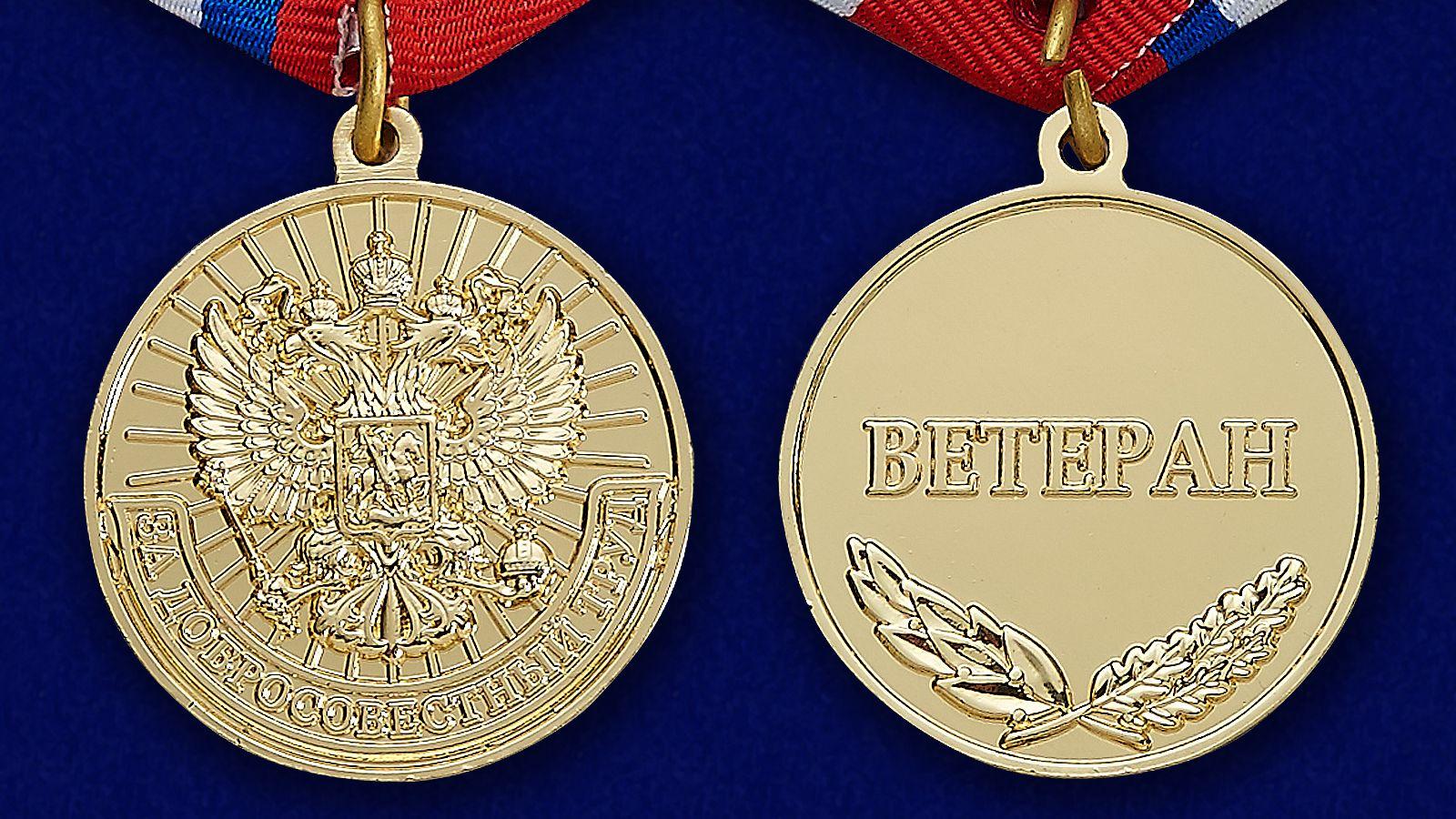 """Медаль """"За добросовестный труд"""" в наградном футляре - аверс и реверс"""