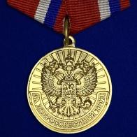 """Медаль """"За добросовестный труд"""" (Ветеран)"""