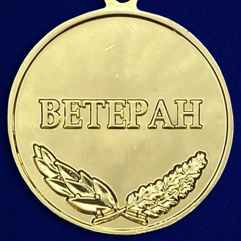 """Медаль """"За добросовестный труд"""""""