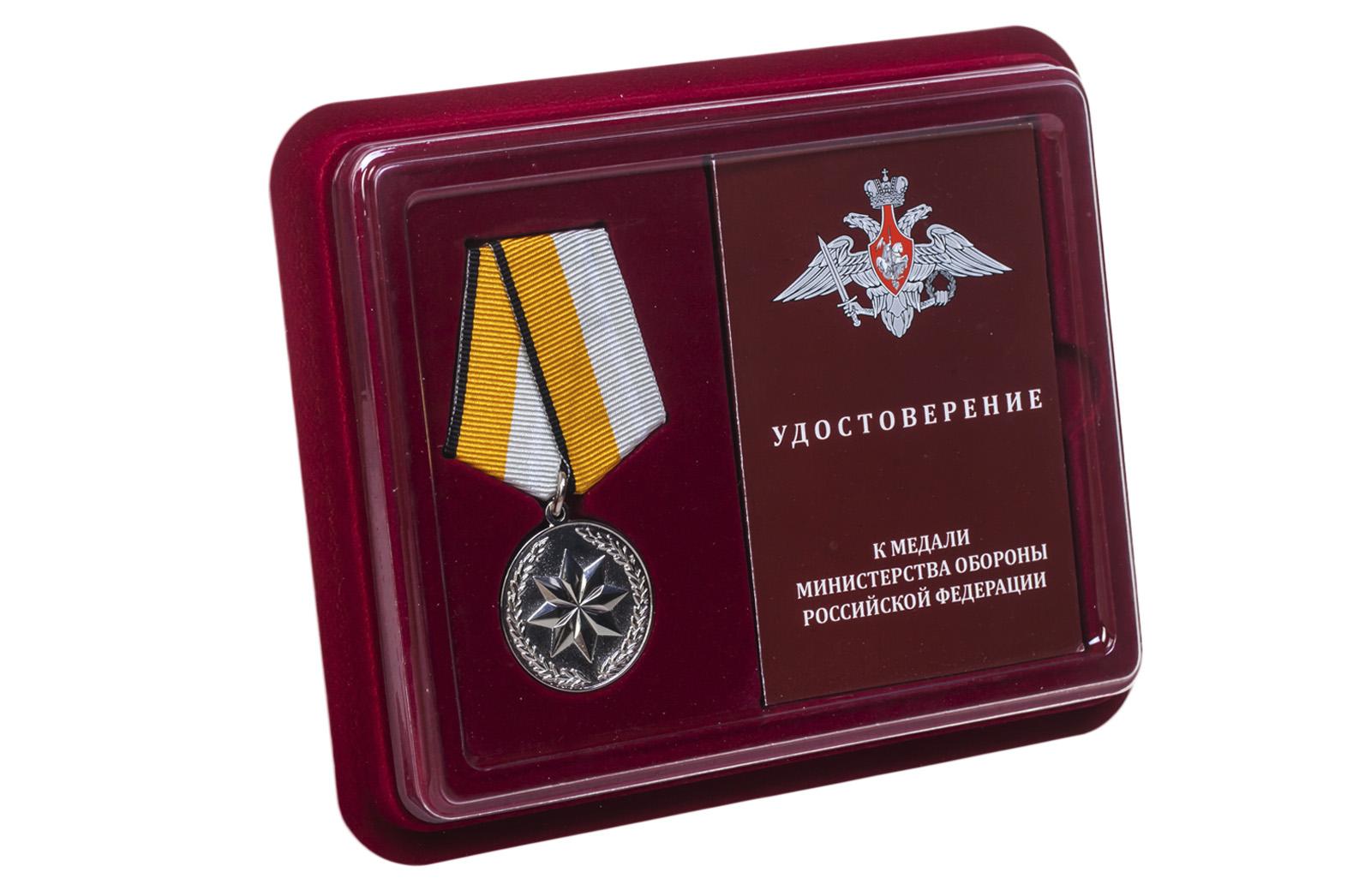 Медаль За достижения в области развития инновационных технологий - в футляре с удостоверением