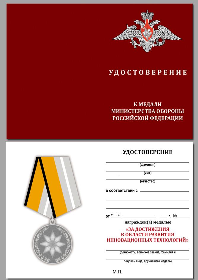 Удостоверение к медали За достижения в области развития инновационных технологий