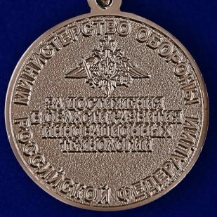 Медаль За достижения в области развития инновационных технологий