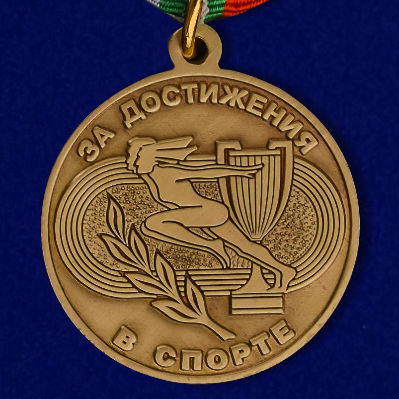 """Купить медаль """"За достижения в спорте"""" в солидном наградном футляре"""