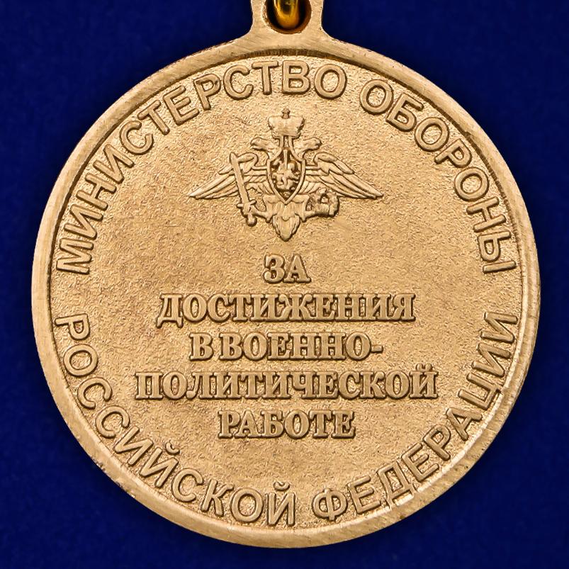 """Медаль """"За достижения в военно-политической работе"""" высокого качества"""