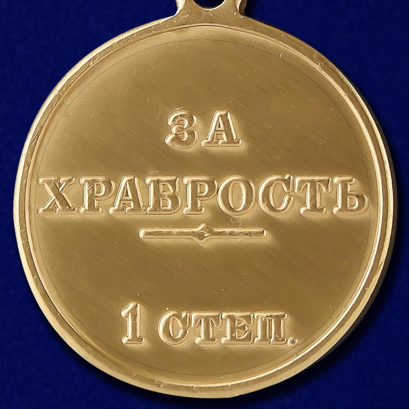 """Купить медаль """"За храбрость"""" 1 степени (Николай 2)"""