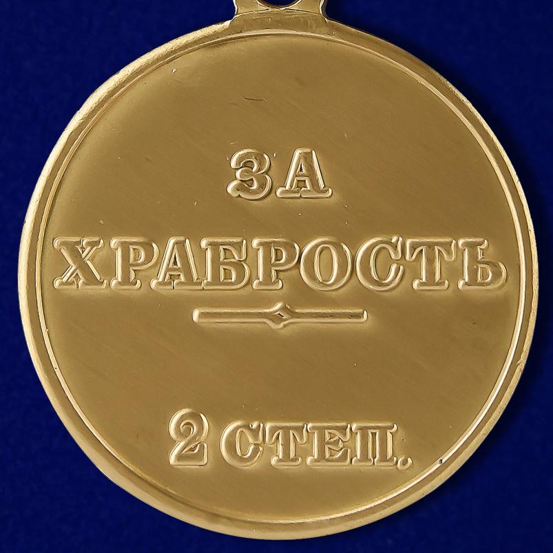 Медаль «За храбрость» 2 степени высокого качества