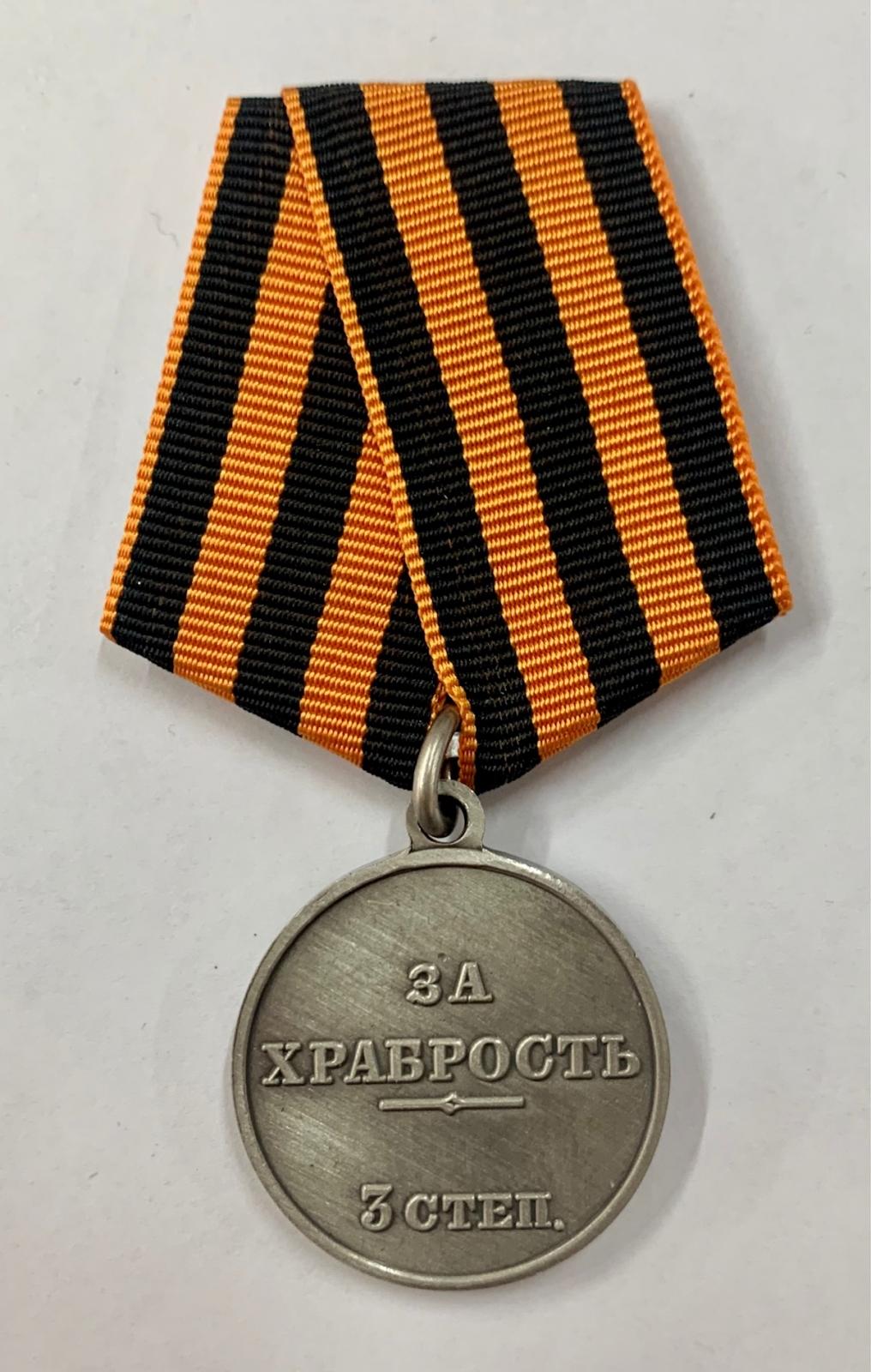 """Медаль """"За храбрость"""" 3 степени (Николай 2)"""