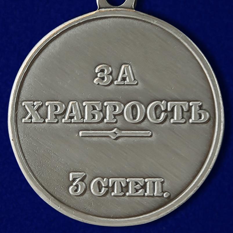 Медаль «За храбрость» 3 степени высокого качества
