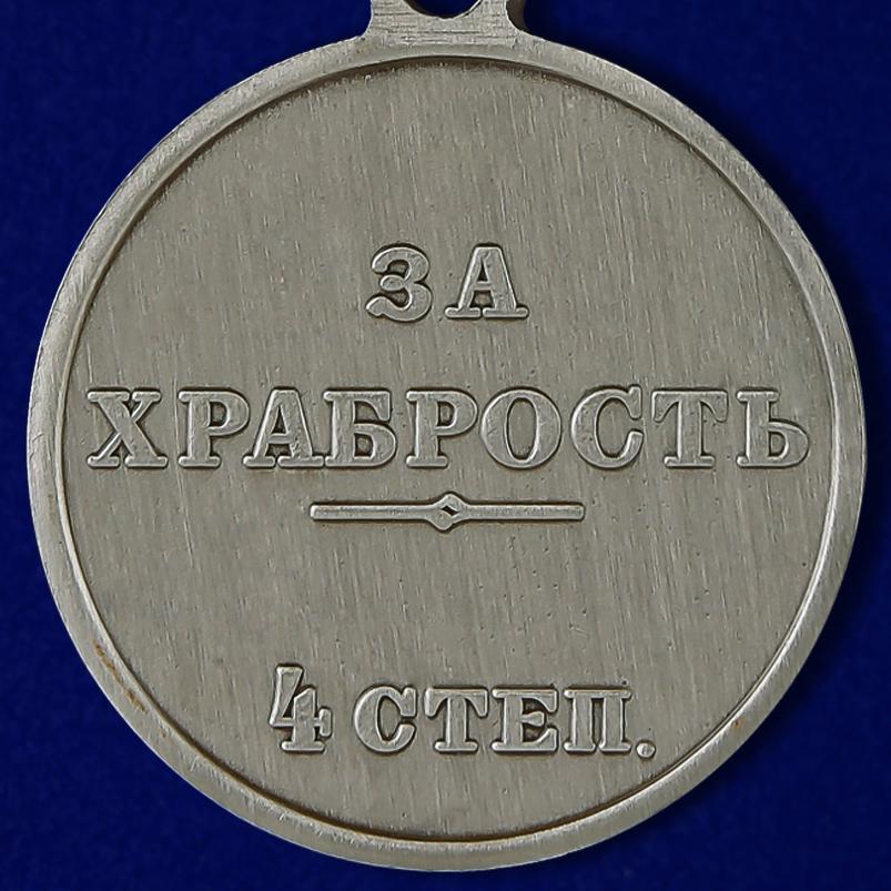 """Купить медаль """"За храбрость"""" 4 степени (Николай 2)"""