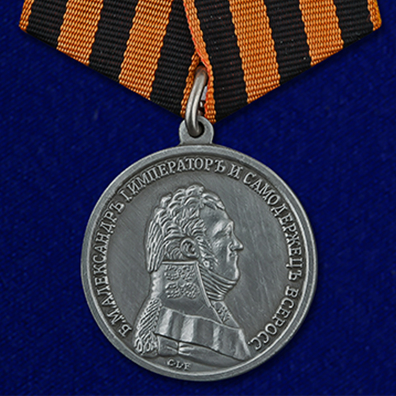 """Медаль """"За храбрость"""" Александр I"""