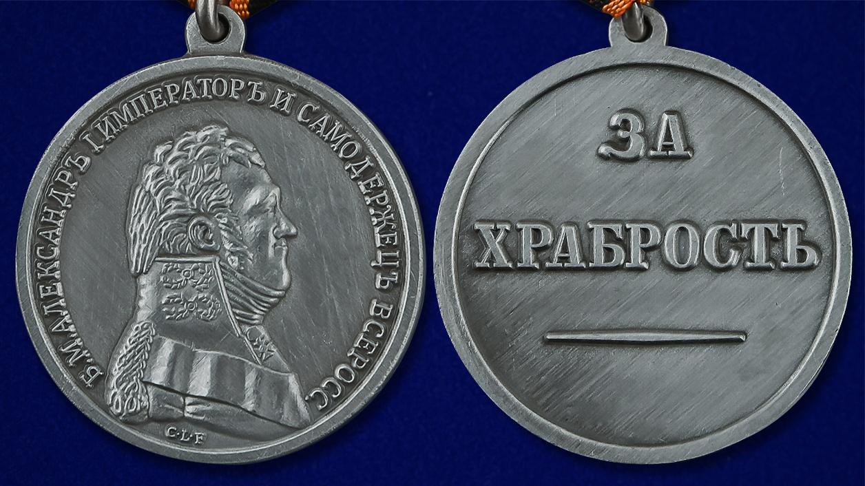 """Медаль """"За храбрость"""" Александр I - аверс и реверс"""