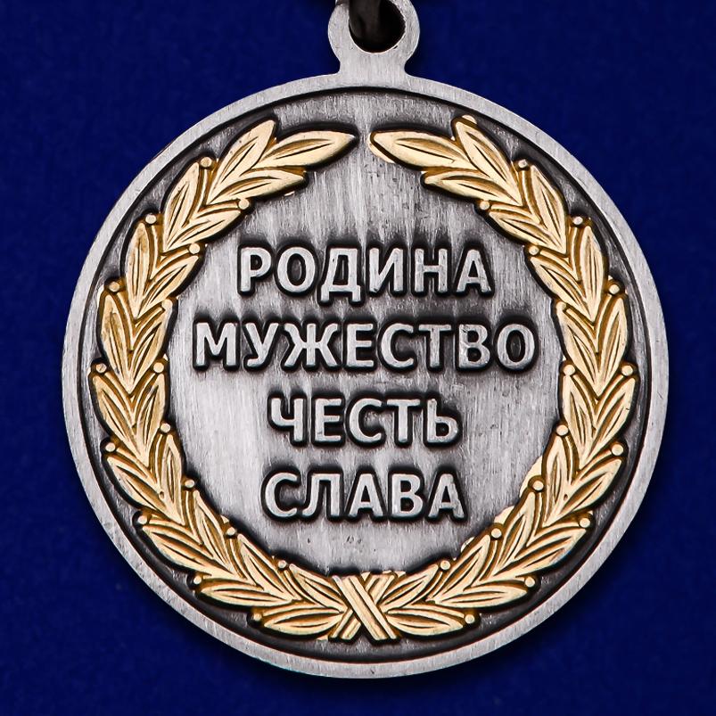 """Медаль """"За казачью волю"""" - реверс"""
