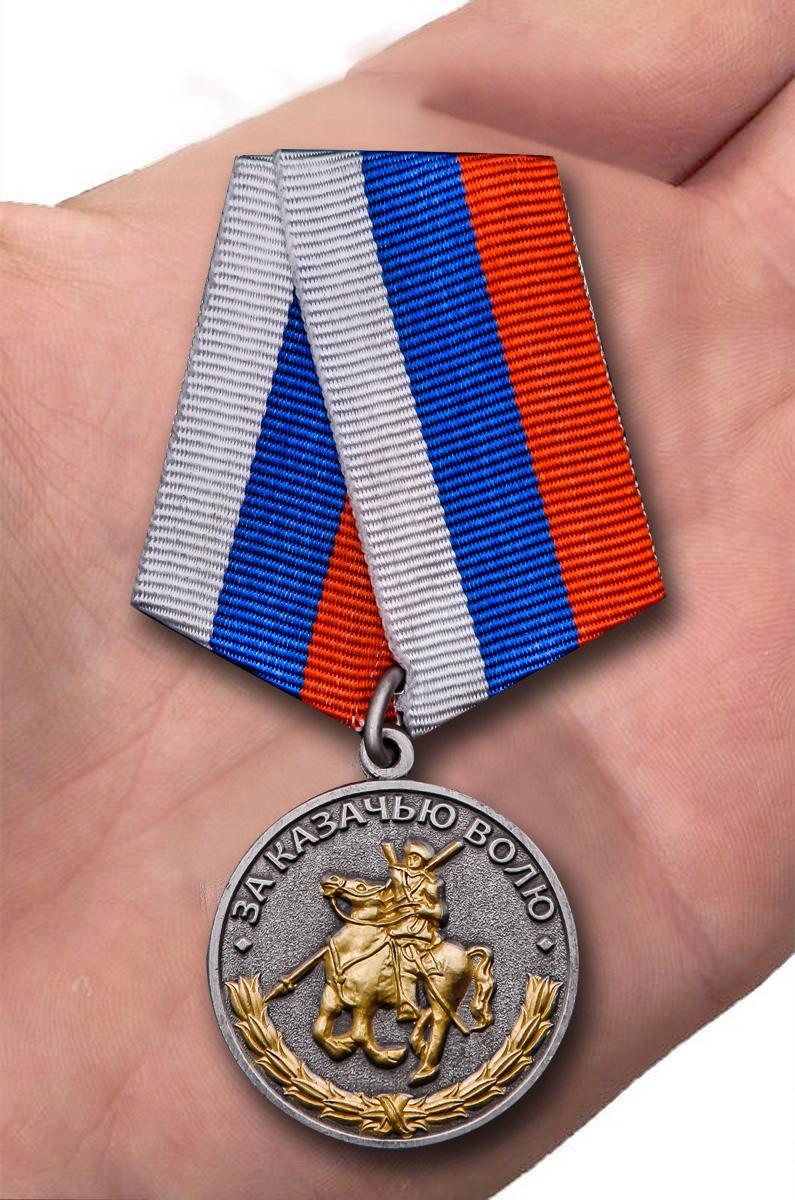 """Медаль """"За казачью волю"""" с доставкой"""