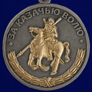 Медаль За казачью волю - аверс