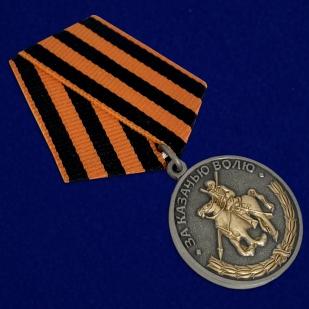 Медаль За казачью волю