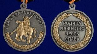 Медаль За казачью волю - аверс и реверс