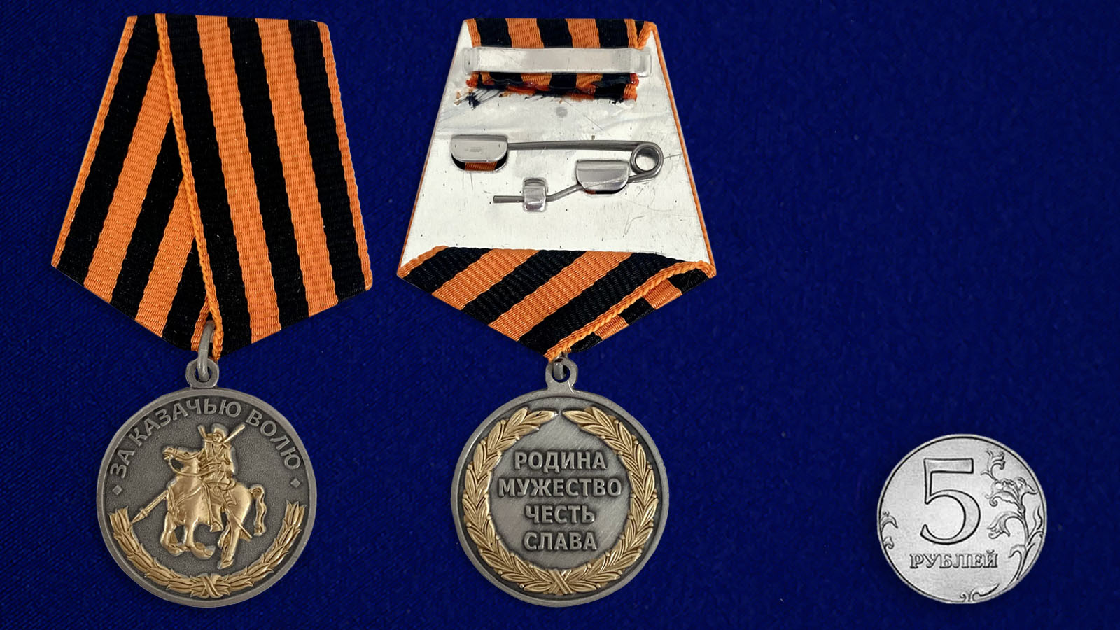 Медаль За казачью волю - сравнительный размер