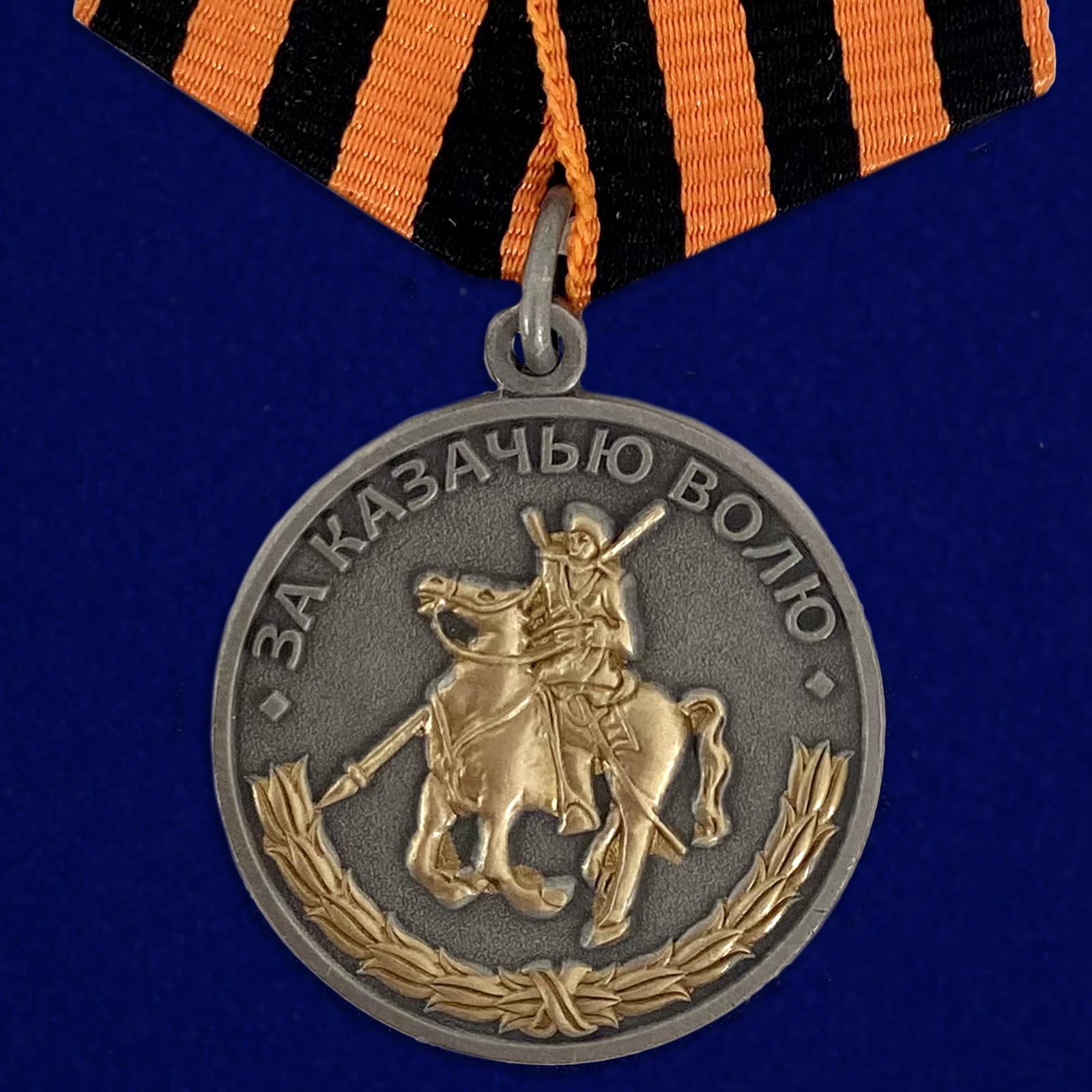 """Медаль """"За казачью волю"""" (георгиевская лента)"""