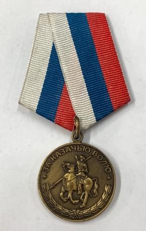 """Медаль """"За казачью волю"""" (триколор)"""