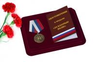 Медаль За казачью волю в футляре с удостоверением