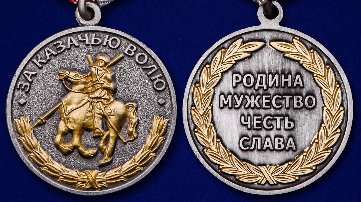 """Медаль """"За казачью волю"""" в наградном футляре"""