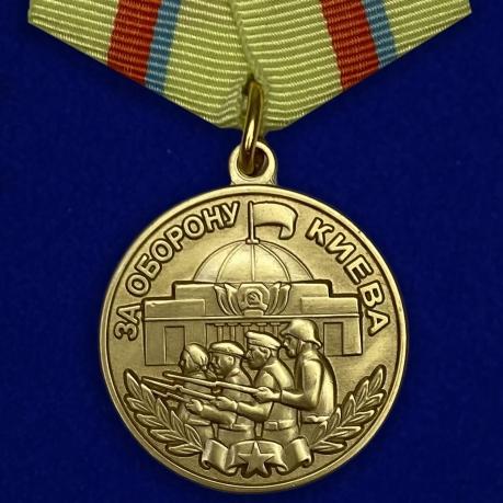 """Муляж медали ВОВ """"За оборону Киева"""""""