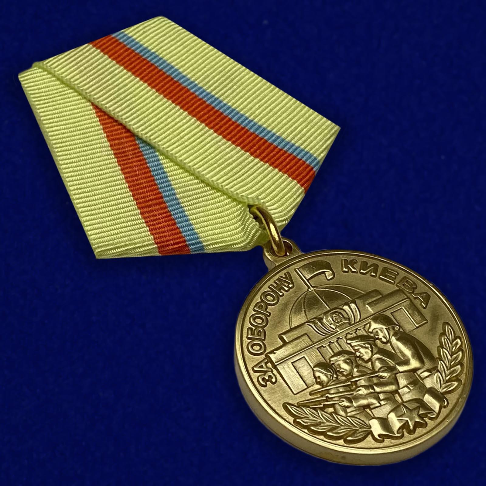 """Муляж медали ВОВ """"За оборону Киева"""" - общий вид"""