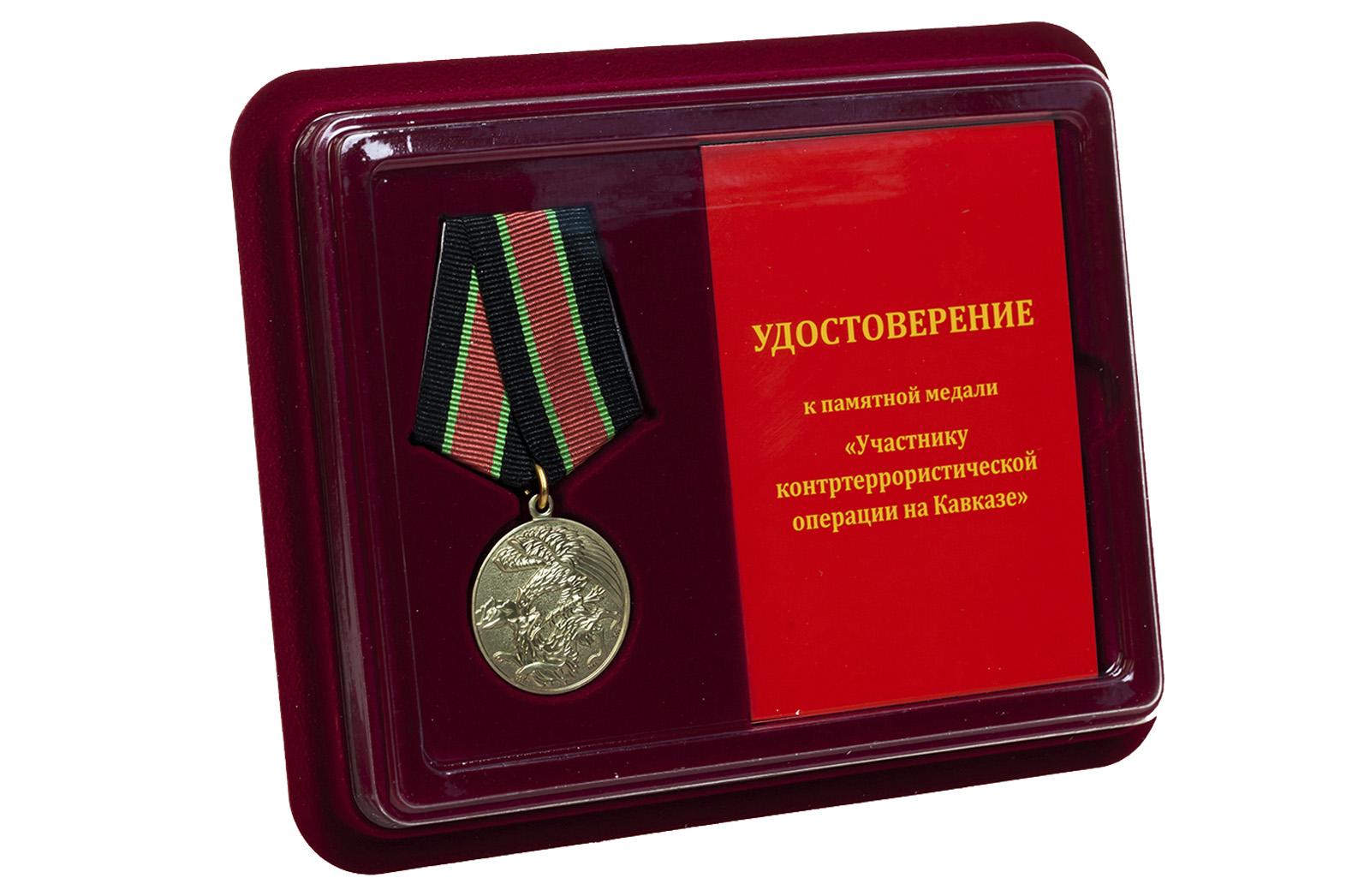 """Медаль """"За контртеррористическую операцию на Кавказе"""" в футляре"""